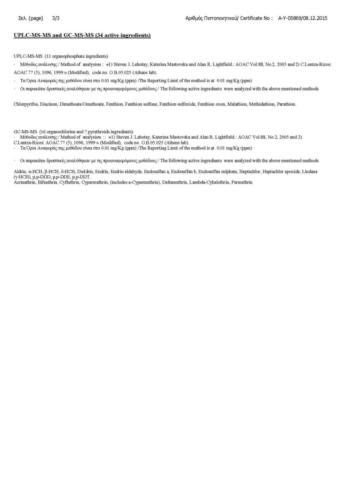 05869-KTHMA KAKAVOS Page 3